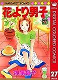 花より男子 カラー版 27 (マーガレットコミックスDIGITAL)