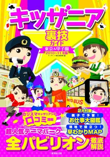 キッザニア裏技ガイド 東京&甲子園 2010~11年版
