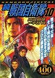 続 戦国自衛隊 10 (アリババコミックス)