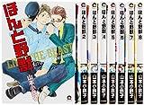ほんと野獣 コミック 1-8巻セット (GUSH COMICS)