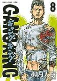 ギャングキング(8) (週刊少年マガジンコミックス)