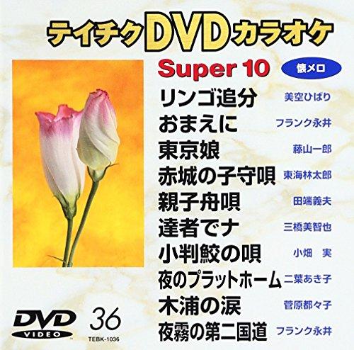 テイチクDVDカラオケ スーパー10 36