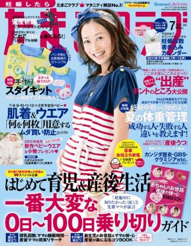 たまごクラブ 2011年 07月号 [雑誌]