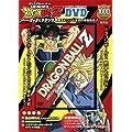 DRAGON BALL Z SPECIAL SELECTION DVD (<DVD>)