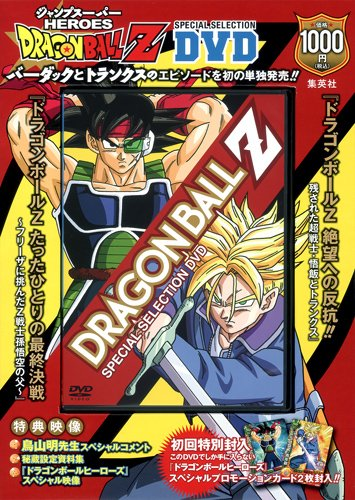 DRAGON BALL Z SPECIAL SELECTION DVD (<DVD>)