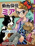 動物探偵ミア 大どろぼう、あらわる? (動物探偵ミア 4)