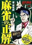 麻雀の正解 / 福地 誠 のシリーズ情報を見る