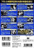 フランス映画界の至宝 ジェラール・フィリップ コレクション DVD9枚組 ACC-142 画像