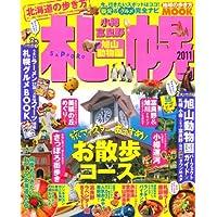 北海道の歩き方札幌・小樽・富良野・旭山動物園 2011 (地球の歩き方ムック 国内 2)