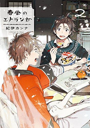 春風のエトランゼ(2) (onBLUE comics)