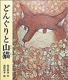 どんぐりと山猫 (日本の童話名作選)