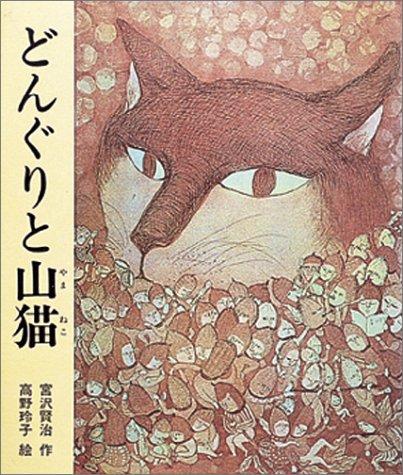 どんぐりと山猫 (日本の童話名作選)(9784039634108)