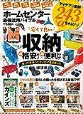 ホームセンター最強活用バイブル (100%ムックシリーズ)