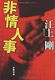 非情人事 (文春文庫)