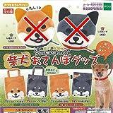 柴犬 おさんぽ グッズ 4種セット エポック社 ガチャポン ガチャガチャ ガシャポン