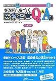 なるほど、なっとく 医療経営Q&A50 改訂版 (医療経営士実践テキストシリーズ)