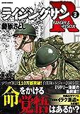 ライジングサンR(3) (アクションコミックス) 画像