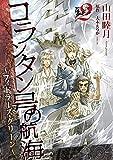 コランタン号の航海 ~フィドラーズ・グリーン~(2) (ウィングス・コミックス)