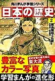 日本の歴史(2) 飛鳥朝廷と仏教 飛鳥~奈良時代 (角川まんが学習シリーズ)
