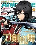 Animage(アニメージュ) 2017年 10 月号 [雑誌]