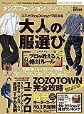 メンズ ファッション 【完全ガイドシリーズ217】メンズファッション完全ガイド
