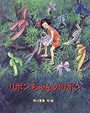 リボンちゃんのリボン (徳間書店の児童書)