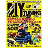 チューニングDIYハンドブック vol.2 (SAN-EI MOOK OPTION2)