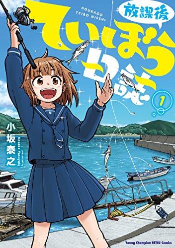放課後ていぼう日誌(1): ヤングチャンピオン烈コミックス