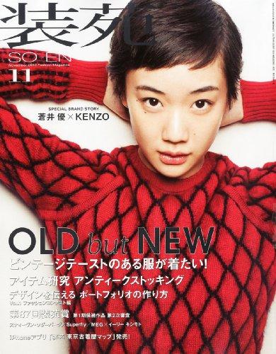 装苑 2012年11月号[雑誌]の詳細を見る