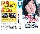 太陽にほえろ!4800シリーズ Vol.71「マカロニ登場編」 [VHS]