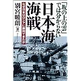 「坂の上の雲」では分からない 日本海海戦