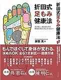 折田式足もみ健康法: 足が軽い、病気知らずの無痛台湾法リフレクソロジー (shirokuma books)