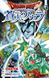ドラゴンクエスト 蒼天のソウラ 7 (ジャンプコミックス)