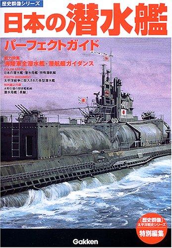 日本の潜水艦パーフェクトガイド (歴史群像シリーズ)