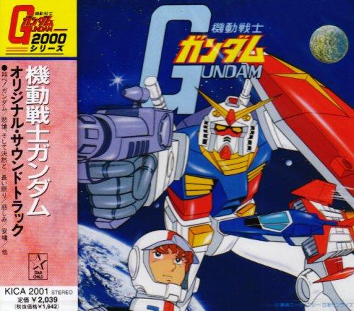 機動戦士ガンダム — オリジナル・サウンドトラック