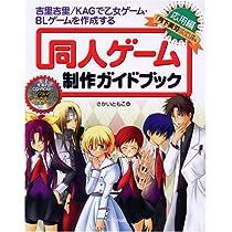 同人ゲーム制作ガイドブック応用編―「吉里吉里/KAG」で乙女ゲーム・BLゲームを作成する