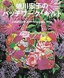 蜷川宏子のパッチワーク・キルト―collaborate with Ninagawa Mika (インデックスMOOK)