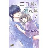 三日月と流れ星 7 (マーガレットコミックス)