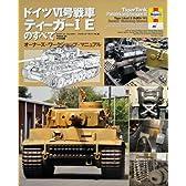 ドイツVI号戦車 ティーガーI Eのすべて: オーナーズ・ワークショップ・マニュアル