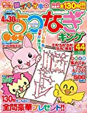点つなぎキング Vol.44