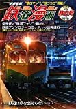 THE 鉄道漫画 001レ 旅立号 (SGコミックス)