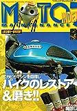MOTO MAINTENANCE INDEX (モトメンテナンス・インデックス) Vol.07 2007年 02月号 [雑誌] (モトメンテナンス2007年02月号増刊)