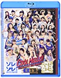 Hello!Project2013 SUMMER COOL HELLO!〜ソレゾーレ/マゼコーゼ!〜