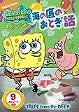 スポンジ・ボブ 海の底のおとぎ話 [DVD]