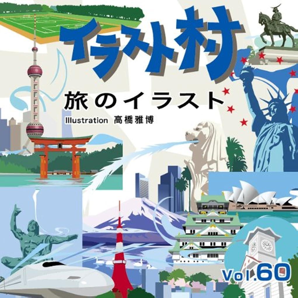 展望台錫盗賊イラスト村 Vol.60 旅のイラスト