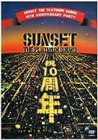 "SUNSET the platinum sound""10th Anniversary Party"" [DVD]"