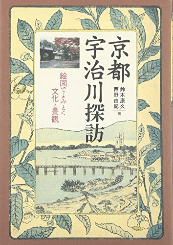京都 宇治川探訪―絵図で読みとく文化と景観
