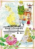 雪の女王と5つのかけら~夢みるアンデルセン童話~ / 箱 知子 のシリーズ情報を見る