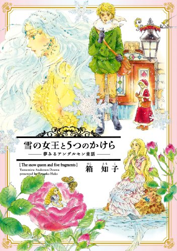 雪の女王と5つのかけら~夢みるアンデルセン童話~ (ウィングス・コミックス)の詳細を見る