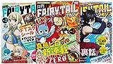 月刊FAIRY TAILマガジン コミック 1-3巻セット ([特装版コミック])